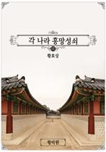 도서 이미지 - 각 나라 흥망성쇠〈3/10권〉