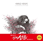 도서 이미지 - 어머니 이야기 - SBS 드라마 '신의 선물' 메인 테마 도서