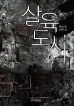 도서 이미지 - 살육 도시