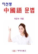 도서 이미지 - 이선생 중국어 문법 [체험판]