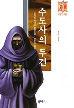 도서 이미지 - 수도사의 두건 (캐드펠시리즈-03)