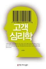도서 이미지 - 고객심리학