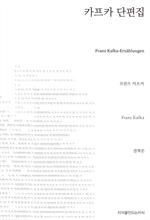 도서 이미지 - 〈청소년을 위한 외국 소설〉 카프카 단편집