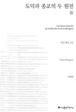 도서 이미지 - 도덕과 종교의 두 원천 - 천줄읽기