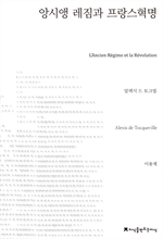 도서 이미지 - 앙시앵 레짐과 프랑스혁명