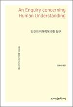 도서 이미지 - 인간의 이해력에 관한 탐구