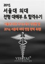 도서 이미지 - 2015 서울대 의대 전형 대해부&합격수기