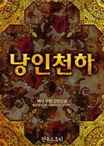 도서 이미지 - [합본] 낭인천하 (전9권/완결)