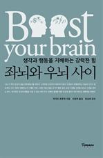 도서 이미지 - 좌뇌와 우뇌사이 - 생각과 행동을 지배하는 강력한 힘