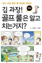 도서 이미지 - 김과장! 골프 시리즈 (전2권)