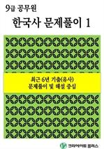 도서 이미지 - 9급공무원 한국사 문제풀이 1