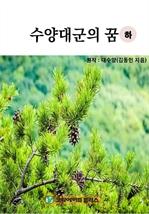 도서 이미지 - 수양대군의 꿈 (하)