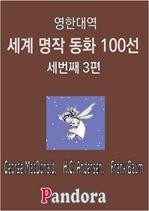 도서 이미지 - 영한대역 세계명작 동화 100선 (세번째 3편)