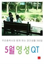 도서 이미지 - 5월영성큐티