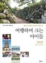 도서 이미지 - 여행하며 크는 아이들: 경북편 - 안동 북부권