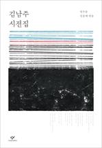 도서 이미지 - 김남주 시전집