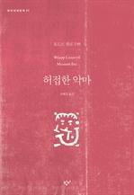 도서 이미지 - 허접한 악마 - 창비세계문학 27