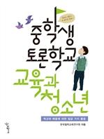 도서 이미지 - 중학생 토론학교 교육과 청소년 : 학교와 배움에 대한 일곱 가지 물음