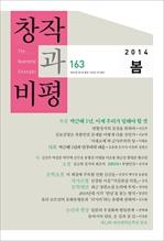 도서 이미지 - 창작과비평 163호 (2014년 봄)