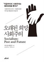 도서 이미지 - 오래된 희망 사회주의