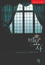 도서 이미지 - 미모사