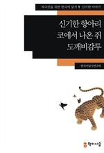 도서 이미지 - [외국인을위한한국어읽기]1. 신기한 항아리, 코에서 나온 쥐, 도깨비감투