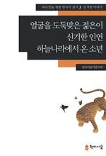 도서 이미지 - [외국인을위한한국어읽기]2. 얼굴을 도둑맞은 젊은이, 신기한 인연, 하늘나라에서 온 소년