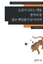 도서 이미지 - [외국인을위한한국어읽기]12. 소금이 나오는 맷돌, 멸치의 꿈, 붉은 백일홍이 된 아가씨