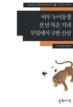 도서 이미지 - [외국인을위한한국어읽기]13. 여우 누이동생, 천 년 묵은 지네, 무덤에서 구한 산삼
