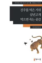 도서 이미지 - [외국인을위한한국어읽기]14. 진주를 먹은 거위, 삼년고개, 먹으면 죽는 곶감