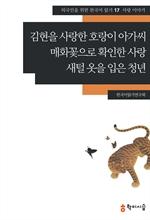 도서 이미지 - [외국인을위한한국어읽기]17. 김현을 사랑한 호랑이 아가씨, 매화꽃으로 확인한 사랑, 새털 옷을 입은 청년