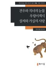 도서 이미지 - [외국인을위한한국어읽기]18. 견우와 직녀의 눈물, 우렁이색시, 설씨와 가실의 사랑