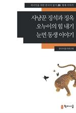 도서 이미지 - [외국인을위한한국어읽기]20. 사냥꾼 징석과 징옥, 오누이의 힘 내기, 눈먼 동생 이야기