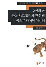 도서 이미지 - [외국인을위한한국어읽기]21. 조신의 꿈, 꿈을 사고 왕비가 된 문희, 꿈으로 태어난 이산해