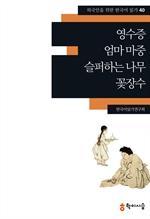 도서 이미지 - 〈외국인을 위한 한국어 읽기〉 40.영수증ㆍ엄마 마중ㆍ슬퍼하는 나무ㆍ꽃장수