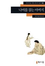 도서 이미지 - 〈외국인을 위한 한국어 읽기〉 42.나비를 잡는 아버지