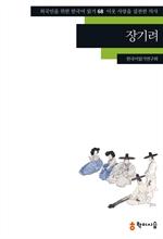 도서 이미지 - 〈외국인을 위한 한국어 읽기〉 68.장기려