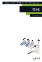도서 이미지 - 〈외국인을 위한 한국어 읽기〉 69.김수환