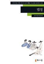 도서 이미지 - 〈외국인을 위한 한국어 읽기〉 70.법정