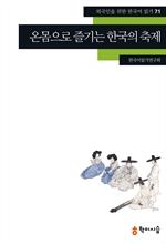 도서 이미지 - 〈외국인을 위한 한국어 읽기〉 71.온몸으로 즐기는 한국의 축제