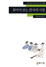 도서 이미지 - 〈외국인을 위한 한국어 읽기〉 72.찾아가 보는 한국의 시장