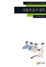 도서 이미지 - 〈외국인을 위한 한국어 읽기〉 73.서울의 음식 골목