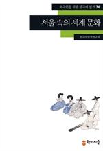도서 이미지 - 〈외국인을 위한 한국어 읽기〉 74.서울 속의 세계 문화