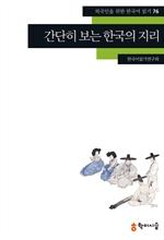 도서 이미지 - 〈외국인을 위한 한국어 읽기〉 76.간단히 보는 한국의 지리