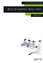 도서 이미지 - 〈외국인을 위한 한국어 읽기〉 77.제주도민이 들려주는 제주도 이야기