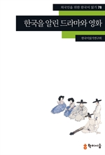 도서 이미지 - 〈외국인을 위한 한국어 읽기〉 78.한국을 알린 드라마와 영화