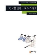 도서 이미지 - 〈외국인을 위한 한국어 읽기〉 80.한국을 빛낸 스포츠 스타 2