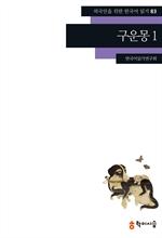 도서 이미지 - 〈외국인을 위한 한국어 읽기〉 83.구운몽 1
