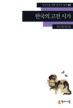 도서 이미지 - 〈외국인을 위한 한국어 읽기〉 85.한국의 고전 시가