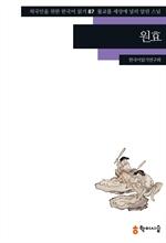도서 이미지 - 〈외국인을 위한 한국어 읽기〉 87.원효